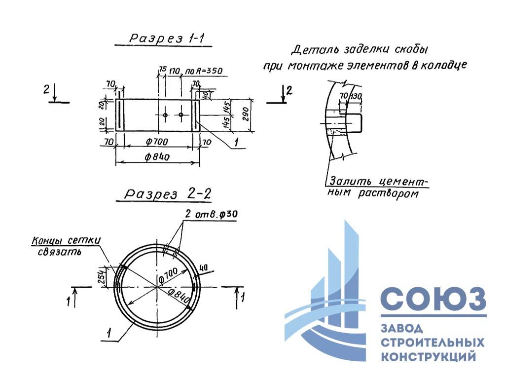 Кольцо стеновое железобетонное КС7-0. Серия 3.820-23 выпуск 2