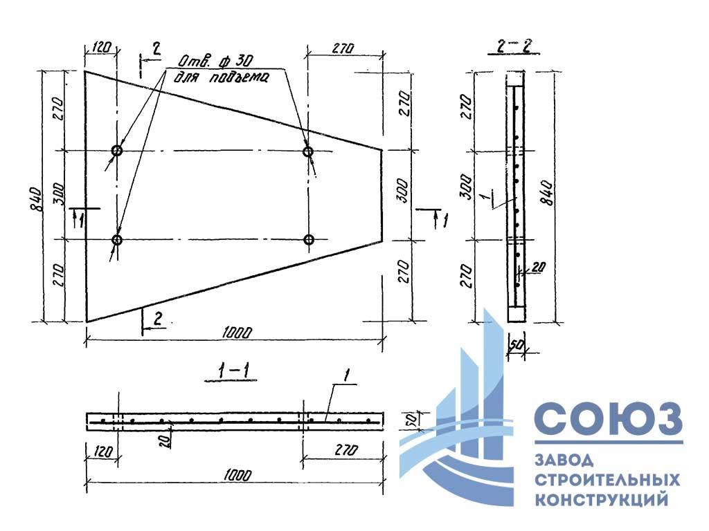 Плита отмостки железобетонная ПО-1 . Серия 3.820-23 выпуск 1
