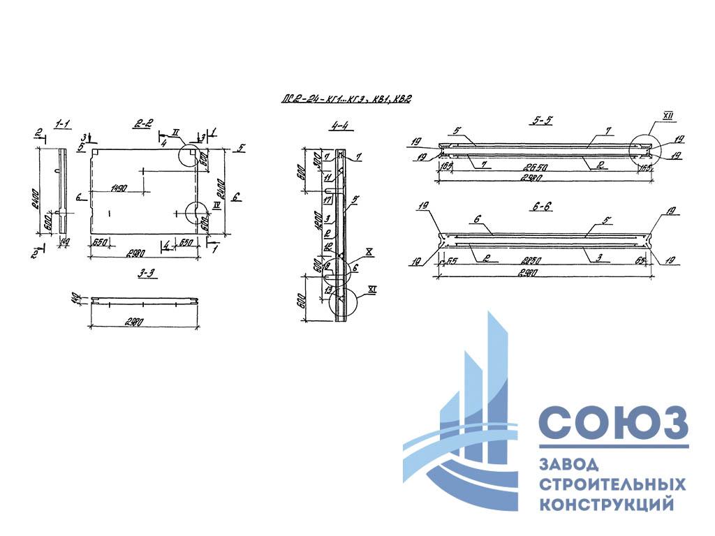 Панель стеновая ПС2-24-К-Г1. Серия 3.900.1-10 выпуск 1-1